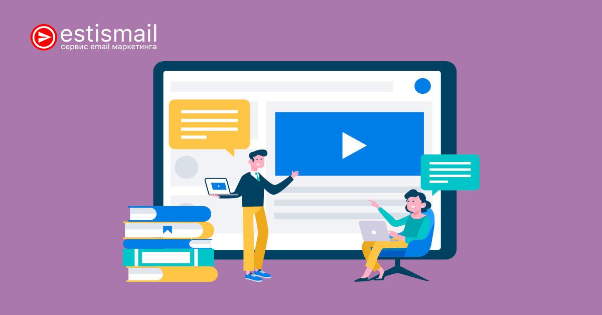 Бесплатные вебинары и семинары для интернет-маркетологов на октябрь 2019  | Estismail | Эстисмеил
