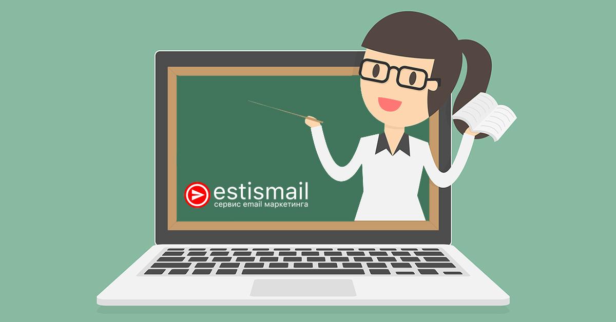 Как стать маркетологом за август: 2 бесплатные конференции + 20 вебинаров +11 курсов | Estismail | Эстисмеил