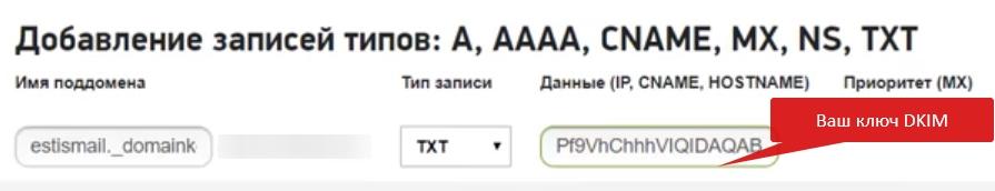 dobavlenie_dkim_zapisi