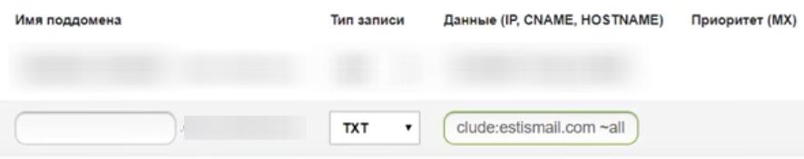 dobavlenie_spf_zapisi.
