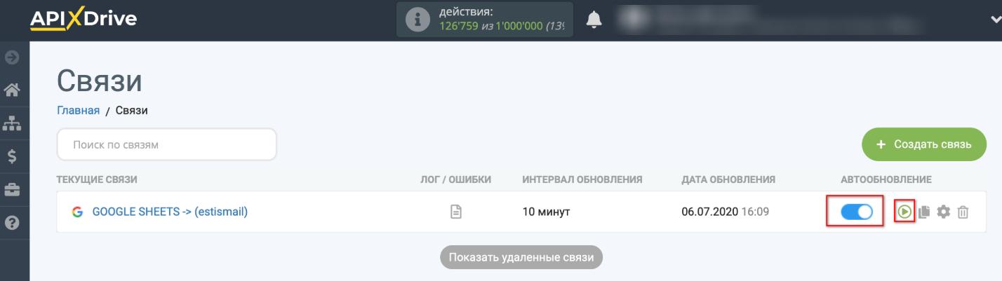 integraciya_s_apix_drive