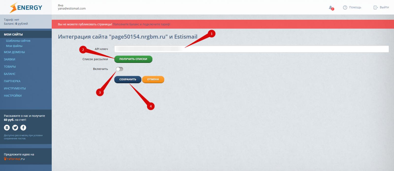 Подключение к Energy-bm с помощью API-key Estismail