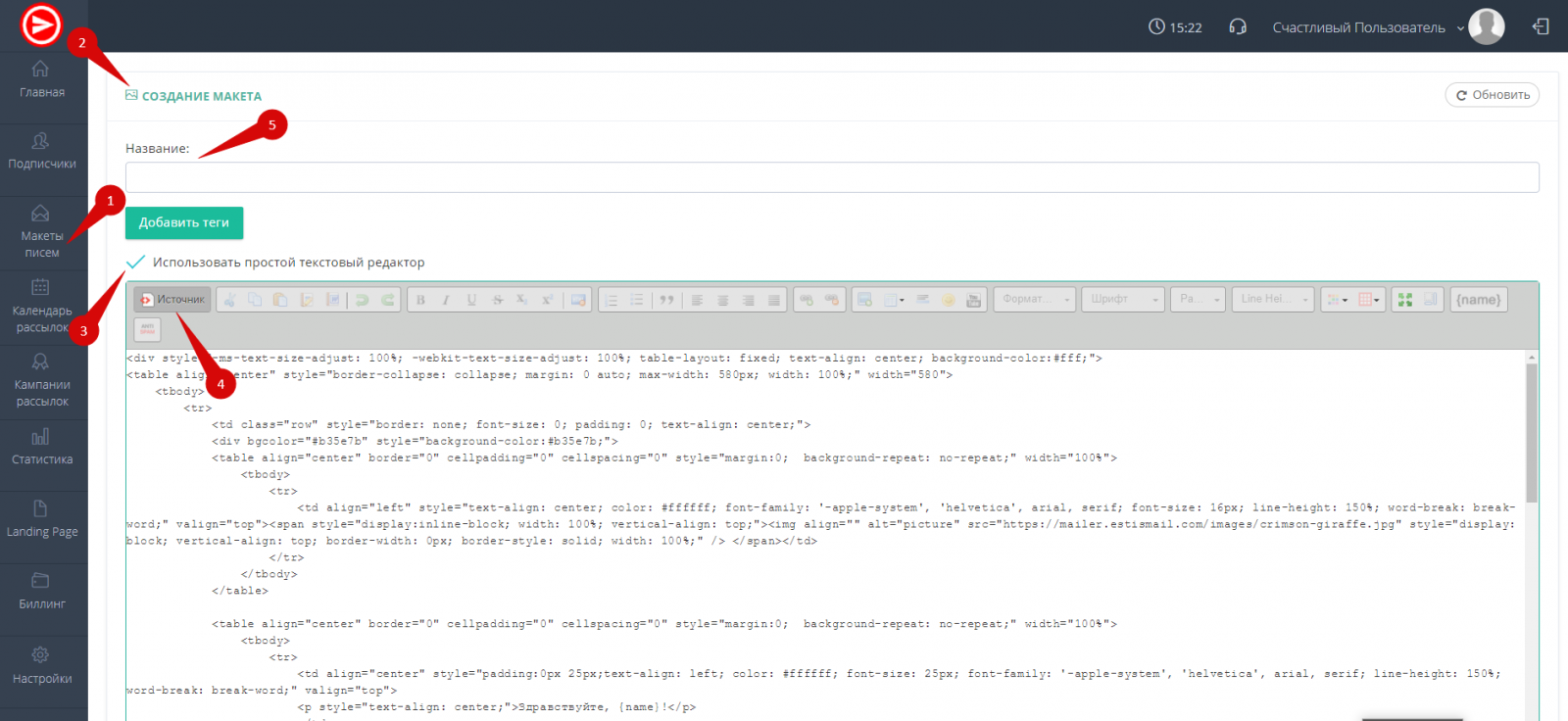 Вставка текста HTML