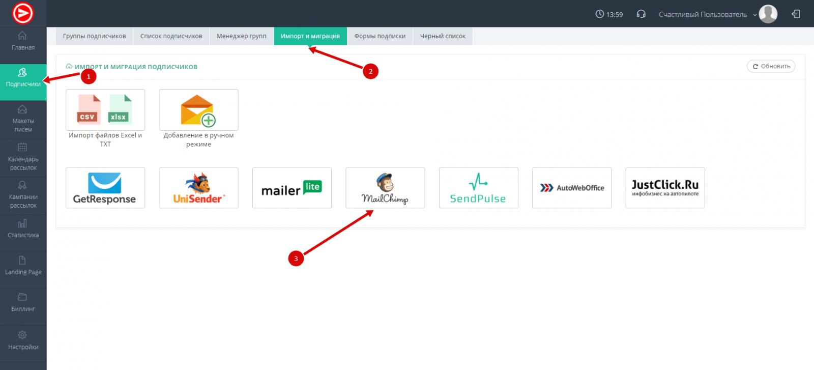 Миграция  с сервиса MailChimp в сервис Estismail