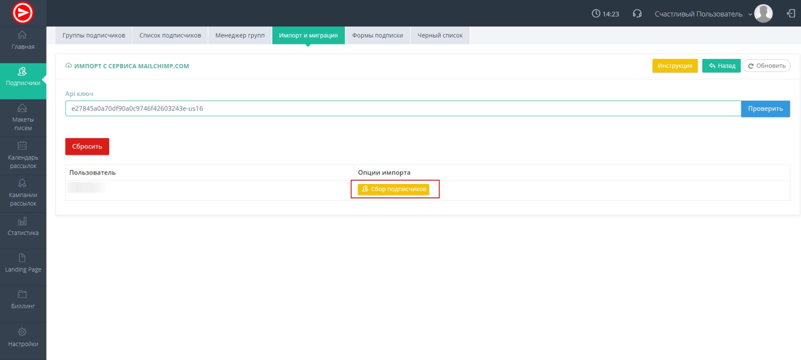 Процесс сбора подписчиков с mailchimp