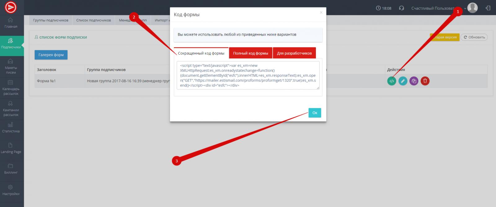 Код форм подписок для вставки на свой сайт или лэндинг