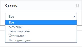 Статус подписчиков в списке адресов