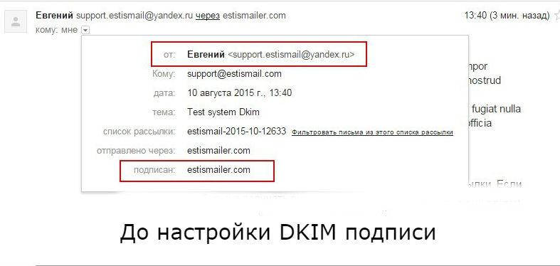 Письмо до настройки DKIM подписи