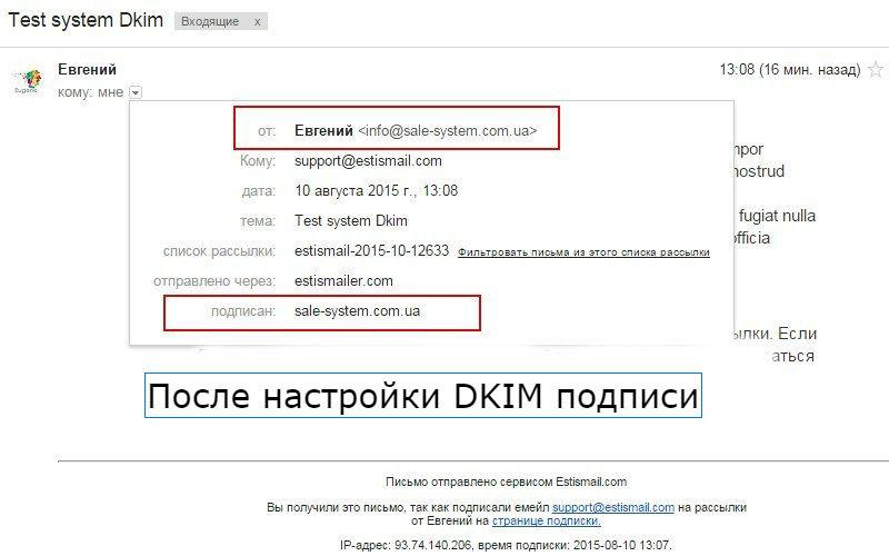 Письмо после настройки DKIM подписи