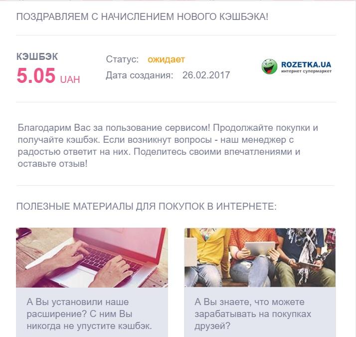 Подзравление о начислении кэшбэка от Rozetka