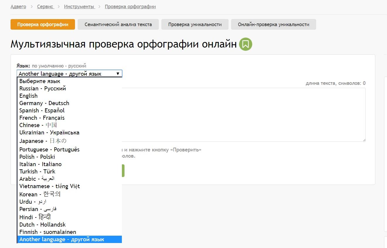 Список языков в мультиязычной проверке орфографии онлайн