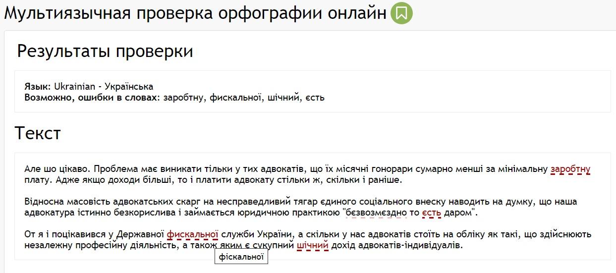 Результаты проверки украинского текста мультиязычной орфографией онлайн