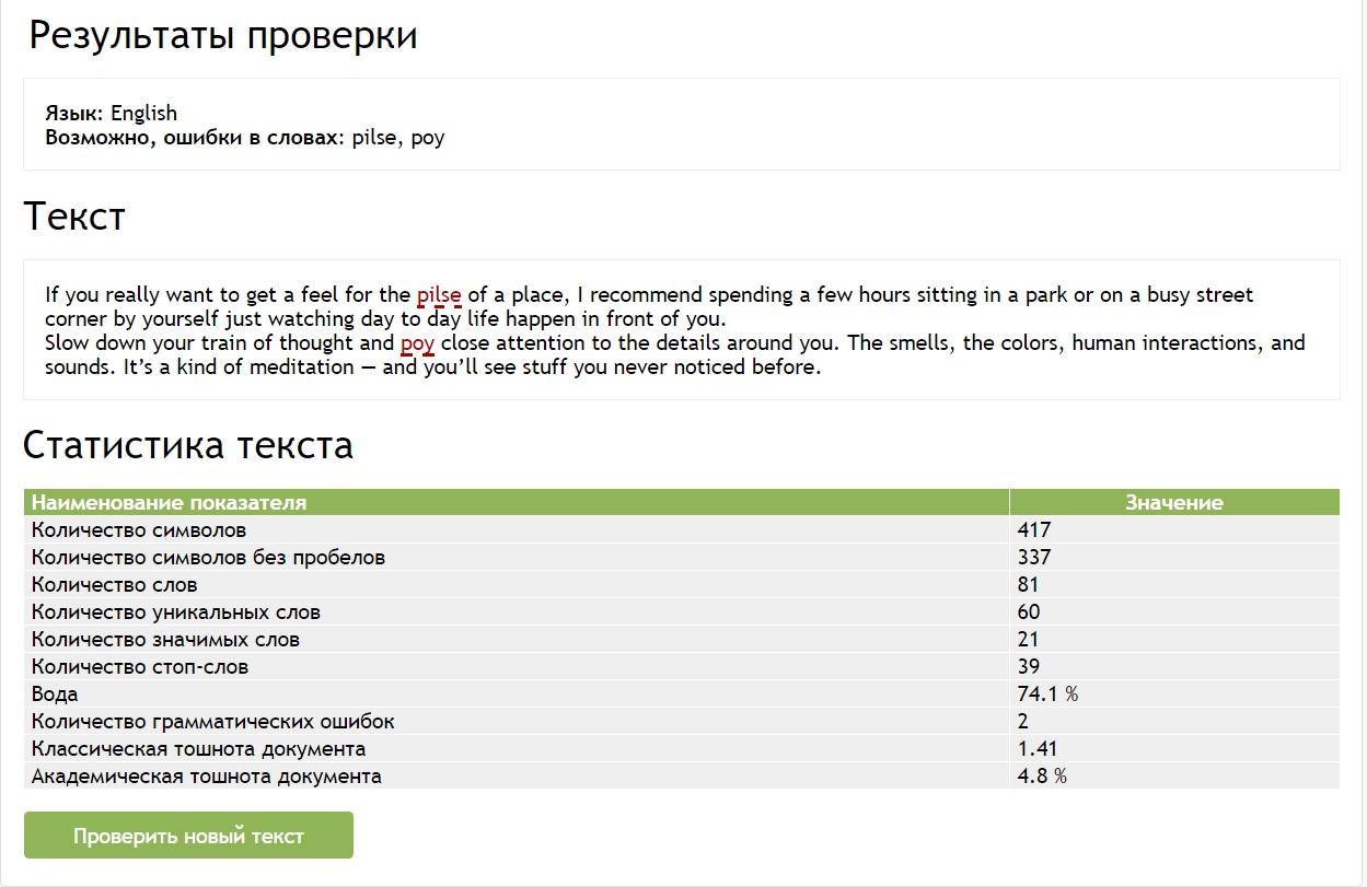 Результаты проверки английского текста с помощью мультиязычной орфографии онлайн