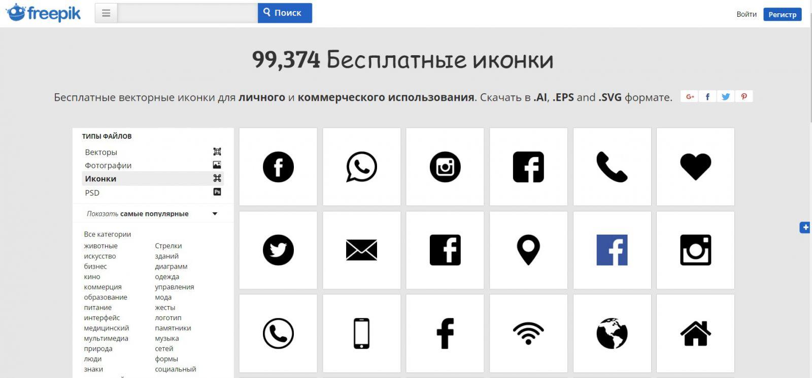 Бесплатные иконки и фото для личного и коммерческого использования Freepik