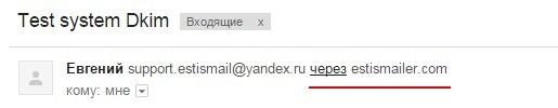 Как выглядит домен отправителя
