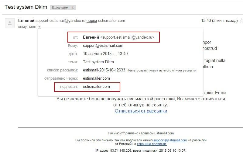 Проверка DKIM записи домена отправителя