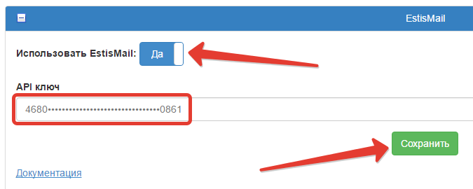 Интеграция с сервисом E-autopay
