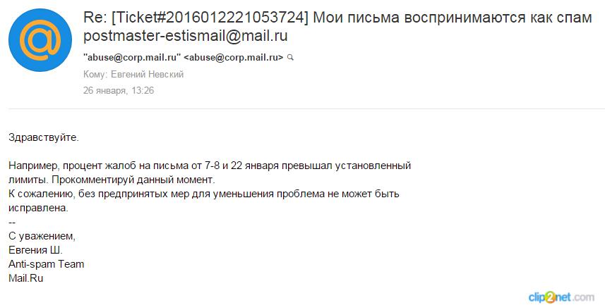 Ответ Mail.ru о причинах блокировки
