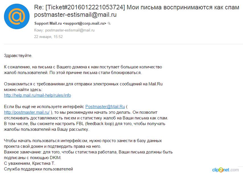 Ответ Mail.ru о влияниях жалоб на репутацию отправителя