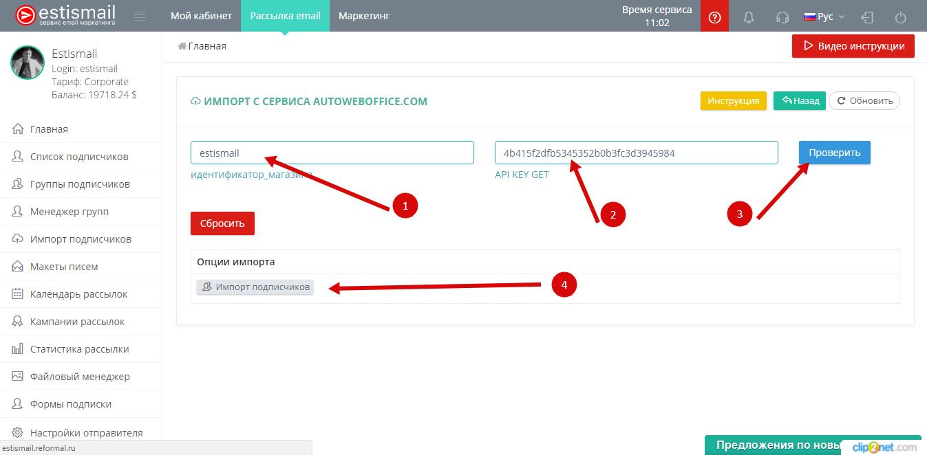 Миграция с сервиса Autoweboffice в  сервис Estismail