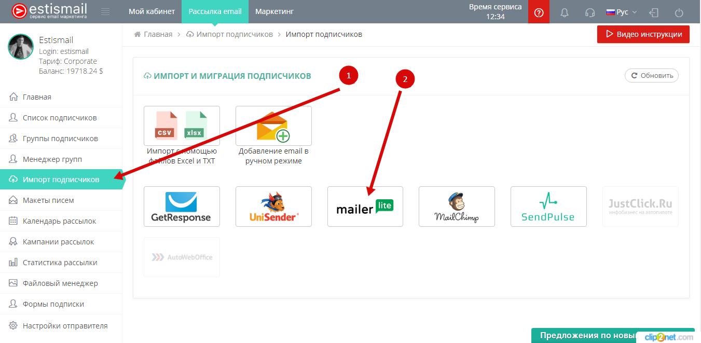 Миграция с сервиса Mailerlite в  сервис Estismail