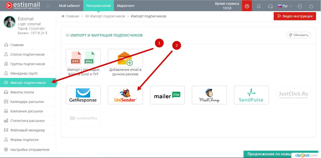 Миграция с сервиса Unisender в  сервис Estismail