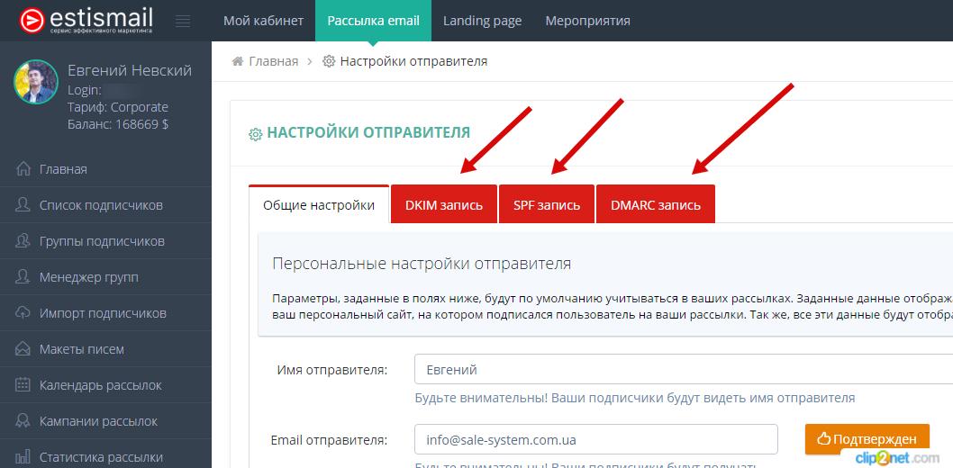 Настройка доменных записей отправителя