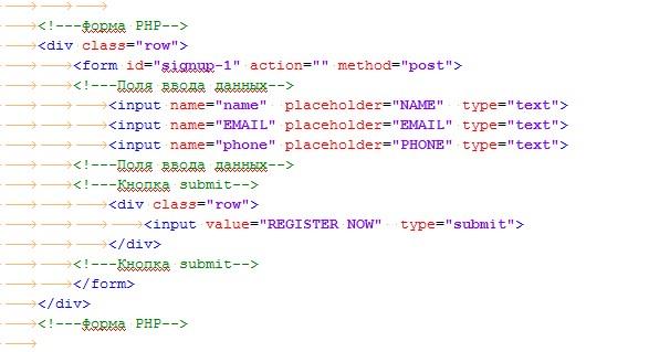 Код для подключения формы подписки с помощью PHP