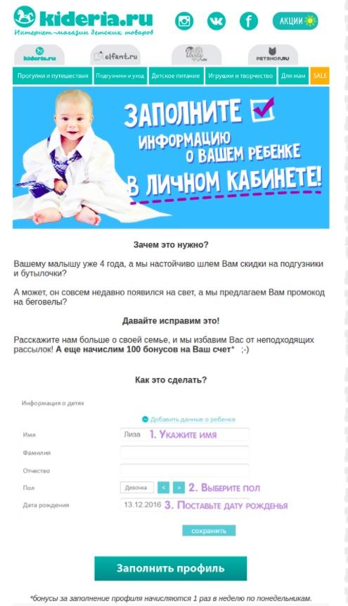 Пример заголовков в виде вопросов от kideria.ru