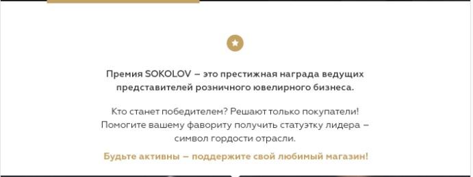 Пример рассылки с эффктом интонации от Sokolov