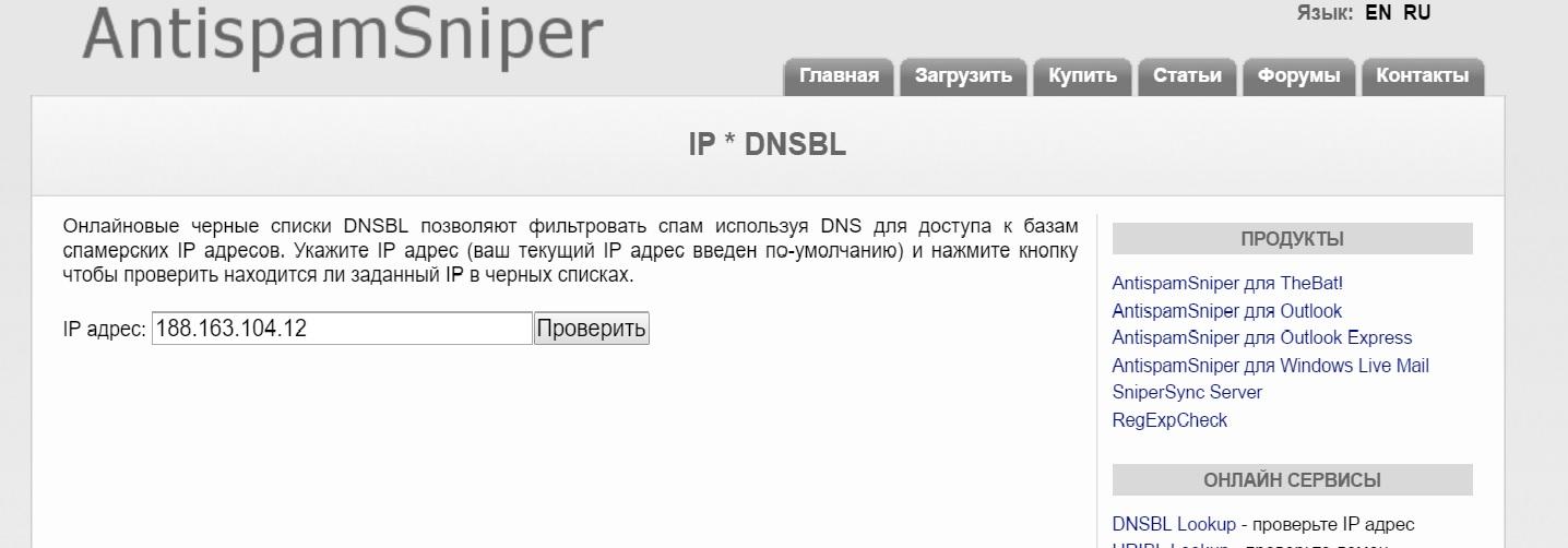 Antispamsniper IP