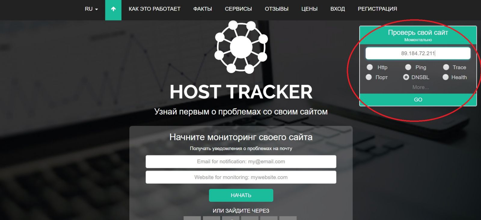 IP by Host Tracker check