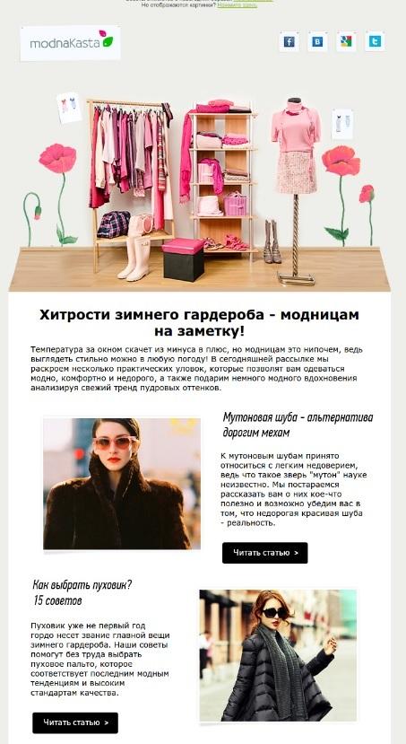 Информационное письмо j хитростях зимнего гардероба от ModnaKasta