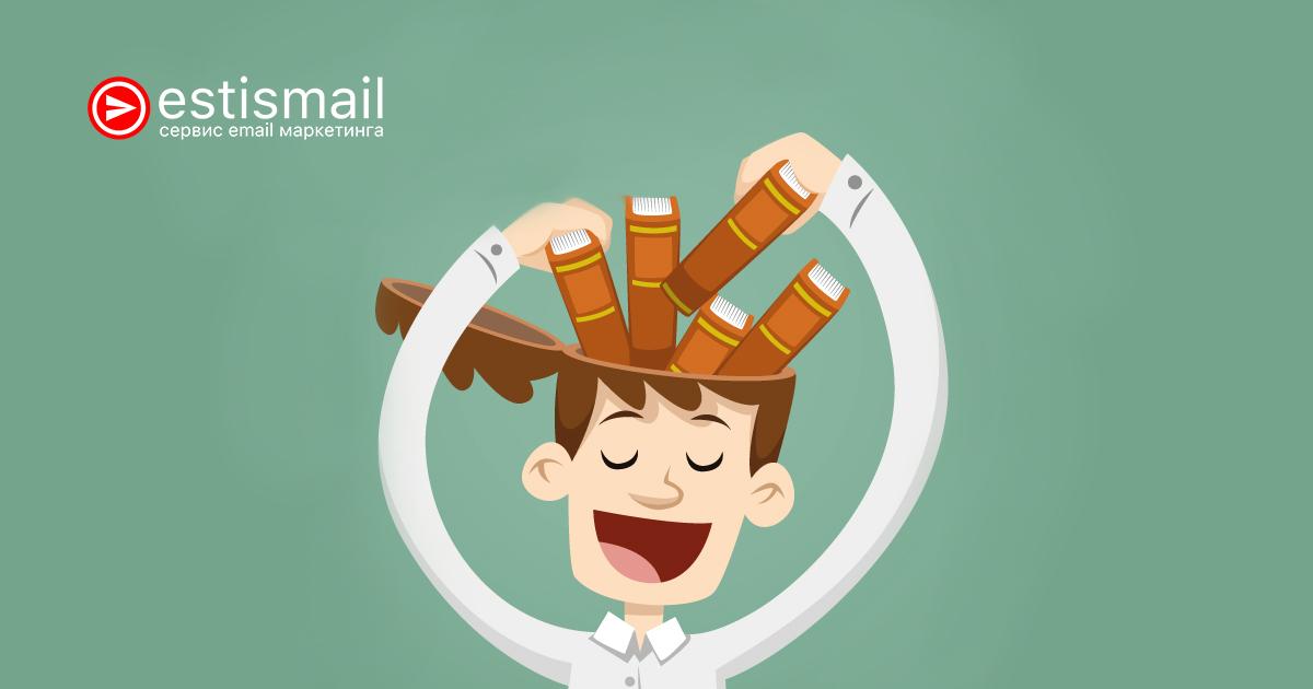 Как стать еmail маркетологом: 12 бесплатных курсов и вебинаров июня 2017 | Estismail | Эстисмеил