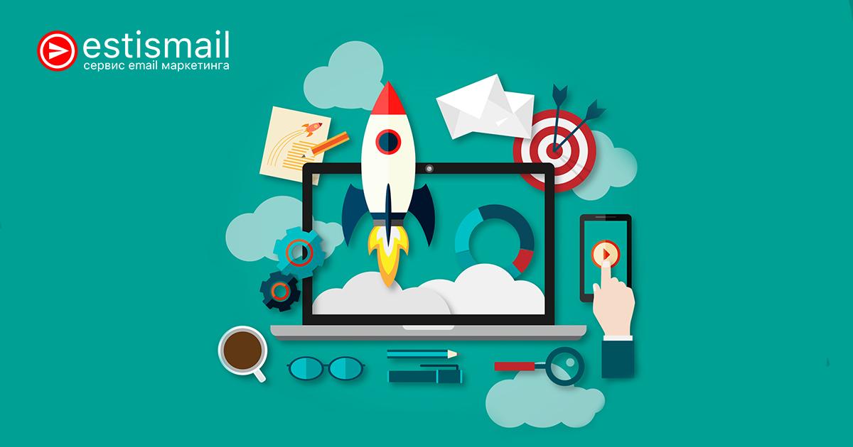Как использовать email маркетинг стартапам? | Estismail | Эстисмеил