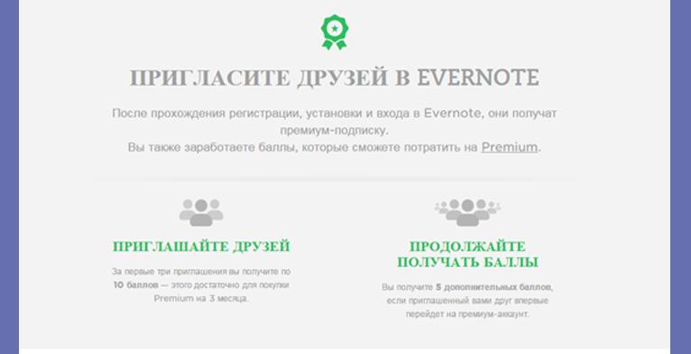 """""""Пригласите друзей в Evernote"""" рассылка о реферальной программе"""