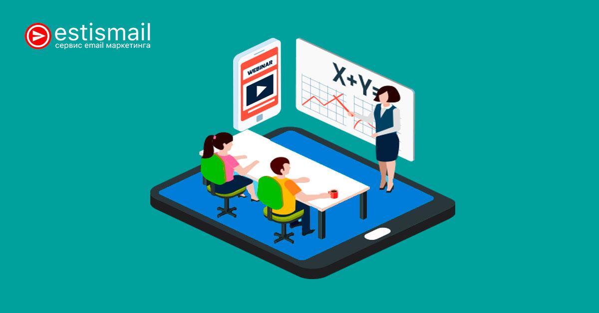 Вебинары и мастер-классы по интернет-маркетингу в мае 2019 г. | Estismail | Эстисмеил