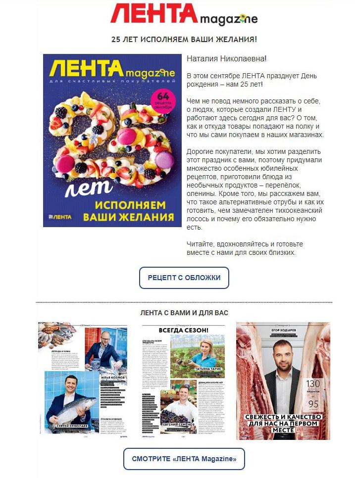 email_rassilka_lenta_shop