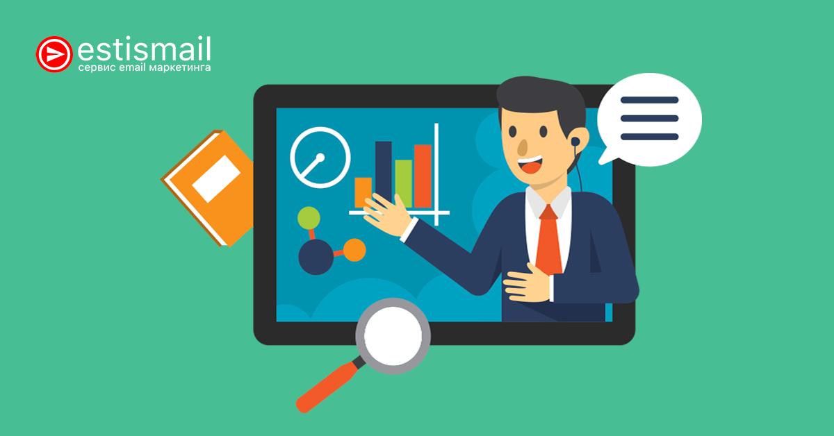 Бесплатные вебинары для интернет-маркетологов в ноябре 2018 | Estismail | Эстисмеил