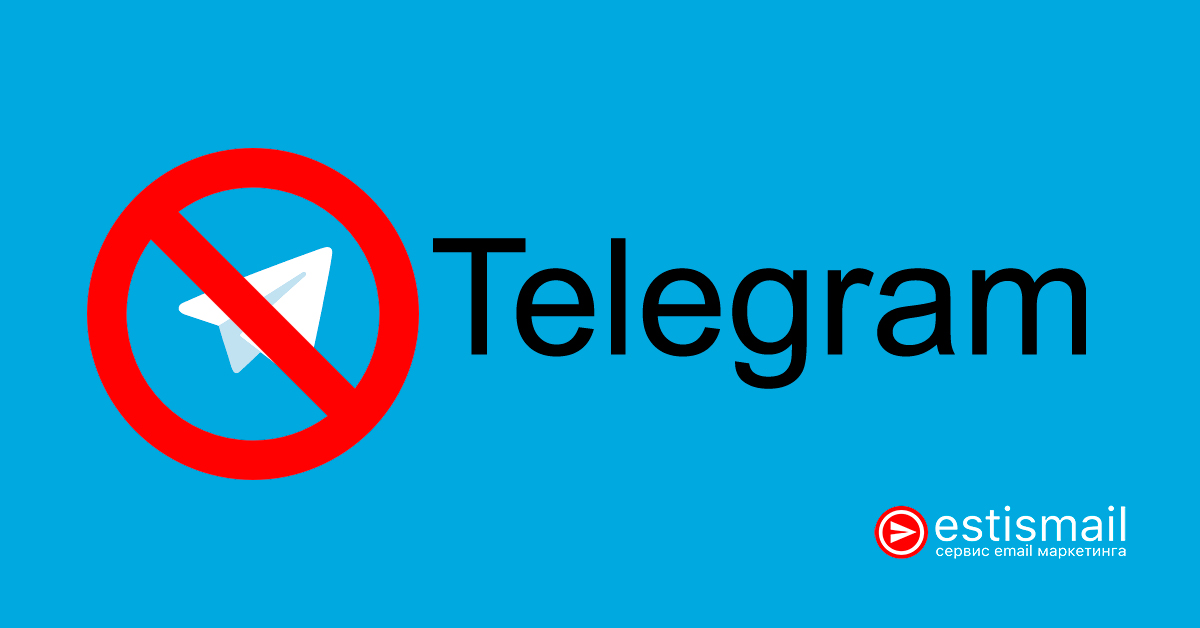 Блокировка Телеграм: что с этого email маркетингу | Estismail | Эстисмеил
