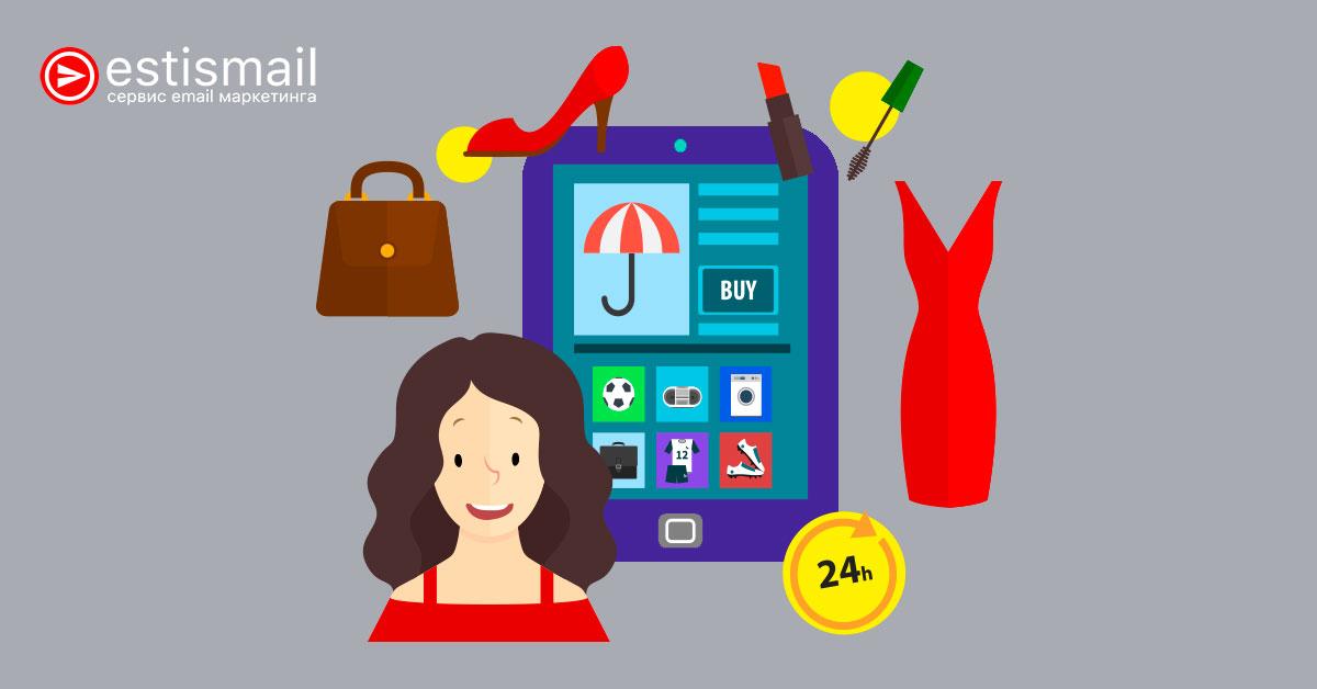 Email маркетинг для fashion ритейла | Estismail | Эстисмеил