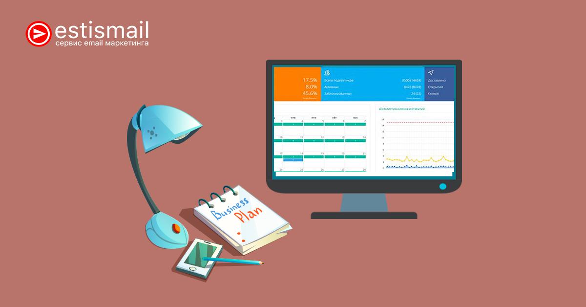 Email маркетинг для малого бизнеса | Estismail | Эстисмеил