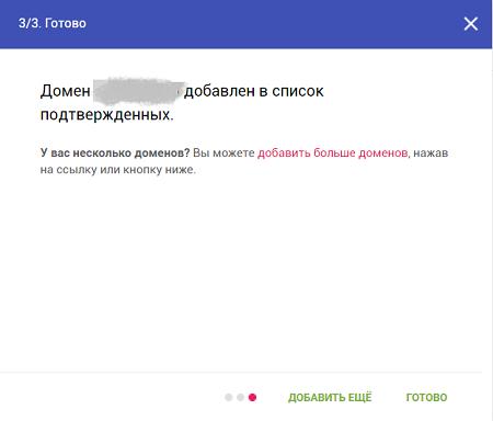 domen_dobavlen