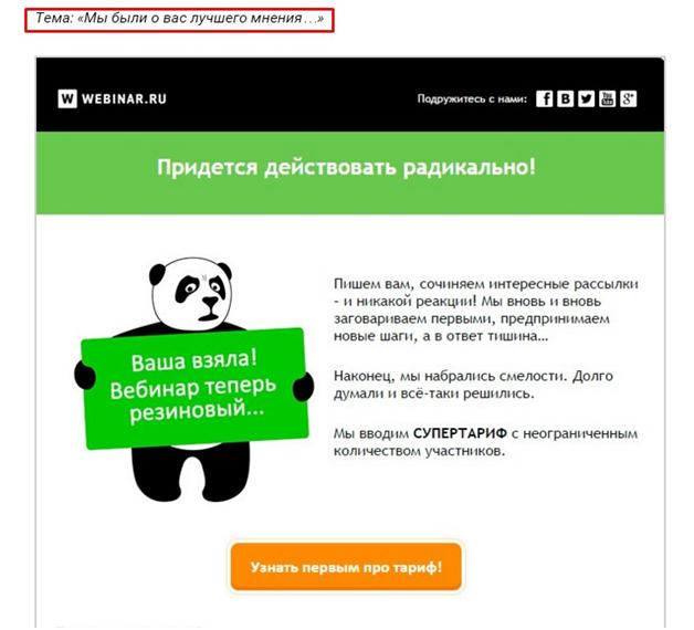 Webinar.ru пример письма-реактивации