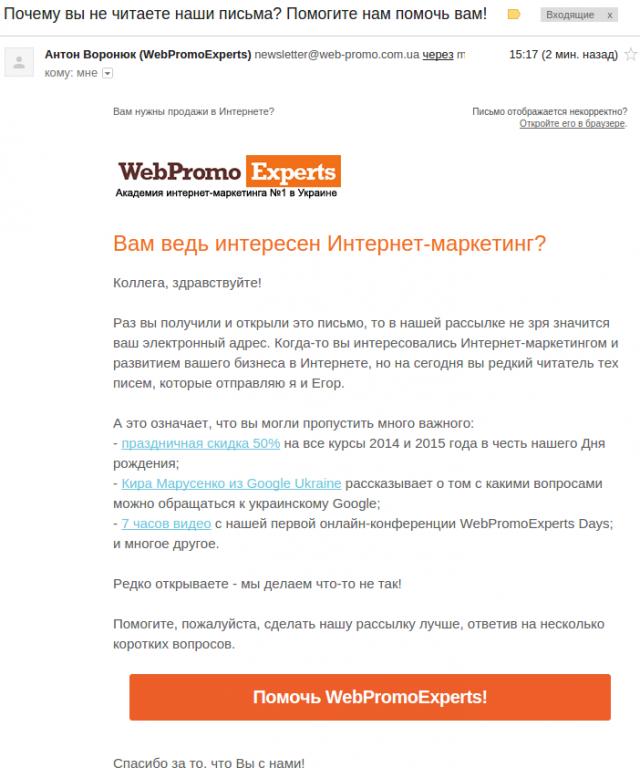 Webpromoexpert пример письма-реактивации