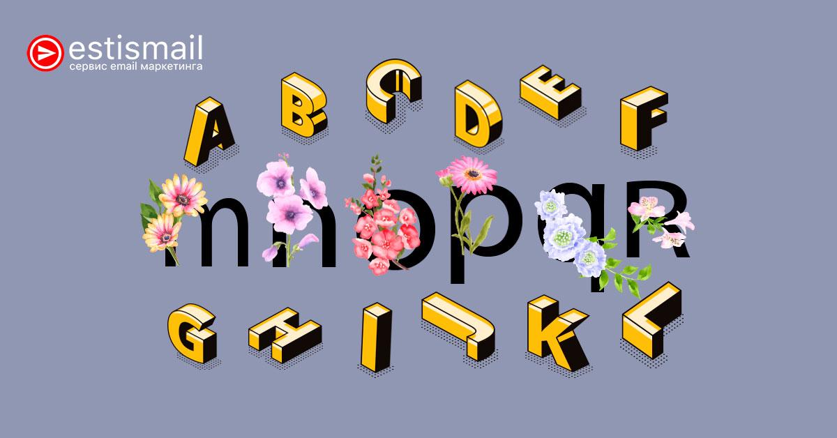 Как красивый шрифт в теме письма повысит открываемость рассылок? | Estismail | Эстисмеил