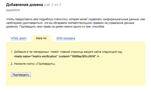 podtverjdenie_domena