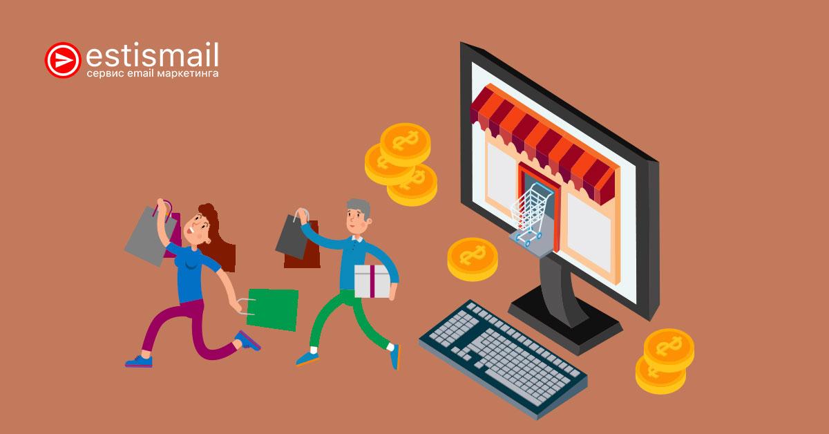 Как превратить подписчика в покупателя? | Estismail | Эстисмеил