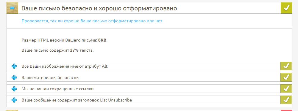 bezopasnost_proverka_pisem_na_spam_v_mail_tester