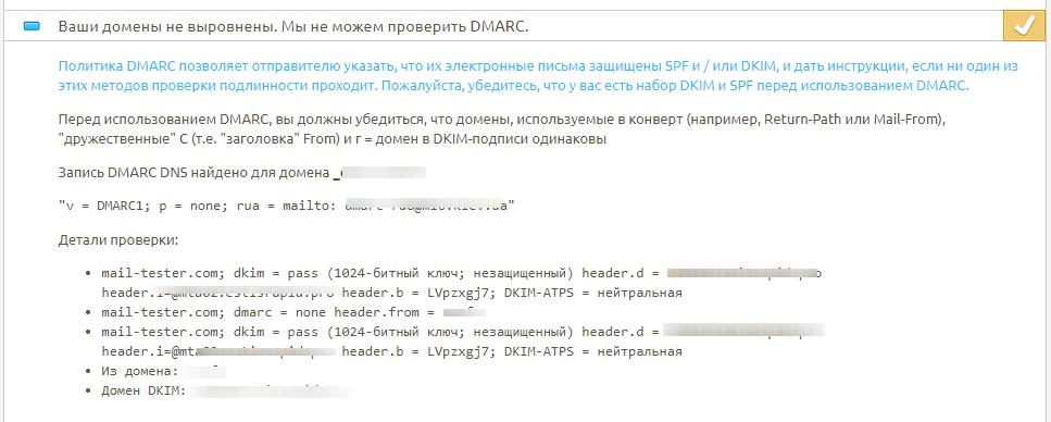 dmark_proverka_pisem_na_spam_v_mail_tester